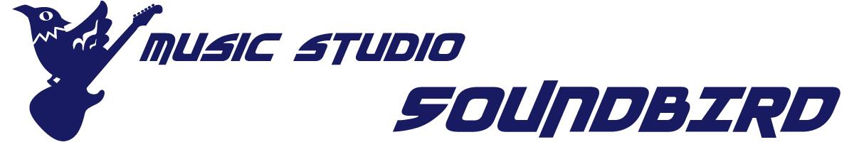 久留米の音楽スタジオ SOUNDBIRD(サウンドバード)