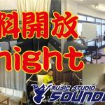 無料開放 night 開催!!