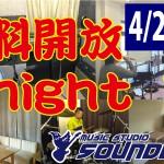 第2回 無料開放 night 開催!!