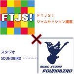 緊急告知❗️『FTJS! × SOUNDBIRD』ジャムセッション講座開催❗️❗️